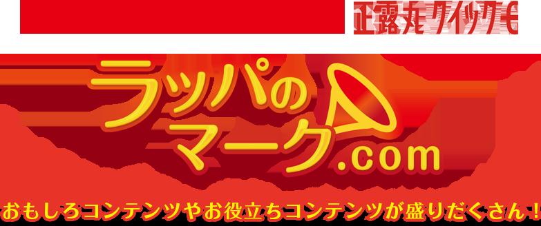 正露丸 セイロガン糖衣A® ラッパノマーク.com おもしろコンテンツやお役立ちコンテンツが盛りだくさん!