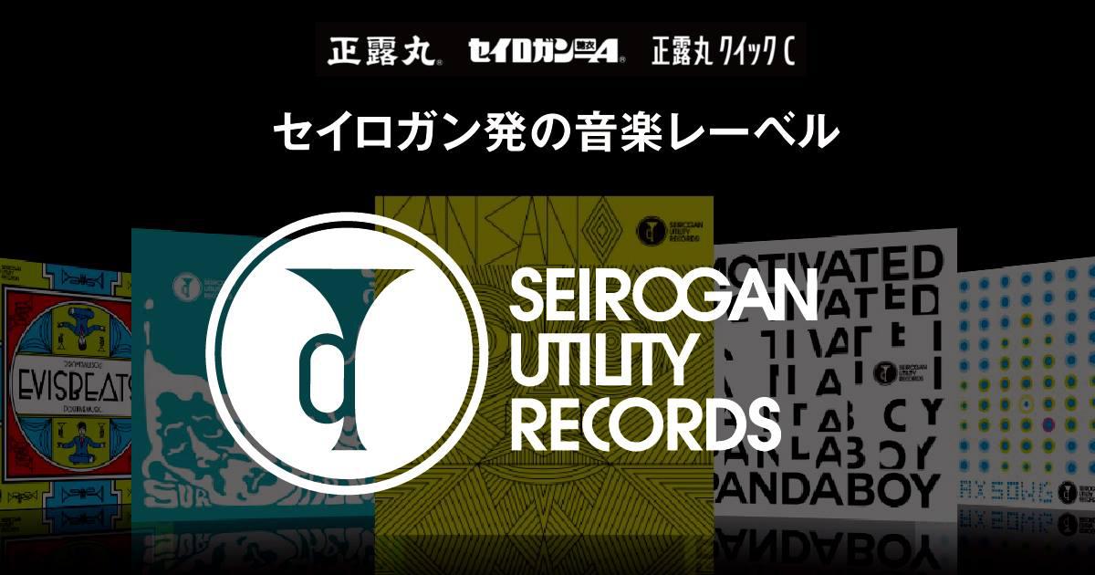 http://twitter-seirogan.jp/utilityrecords/assets/img/share/og2.jpg